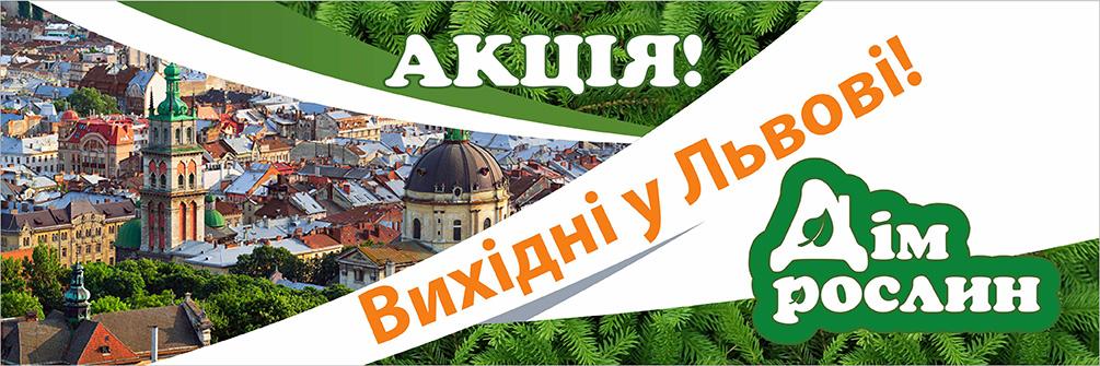Акція Львів Дім Рослин